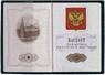 """Обложка для паспорта """"Color Bars"""""""