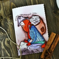 Поздравительная открытка ЧЕЛОВЕК, СОБИРАЮЩИЙ ГОРЫ